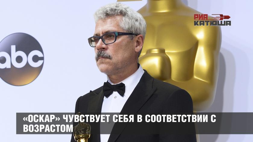 «Оскар» чувствует себя в соответствии с возрастом: юбилейный кинофестиваль стал праздником феминисток, извращенцев и Родченкова