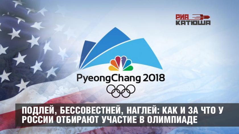 Подлей, бессовестней, наглей: как и за что у России отбирают участие в Олимпиаде