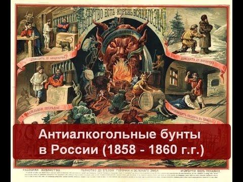 Трезвеннические бунты 1858-1860 гг в Российской Империи