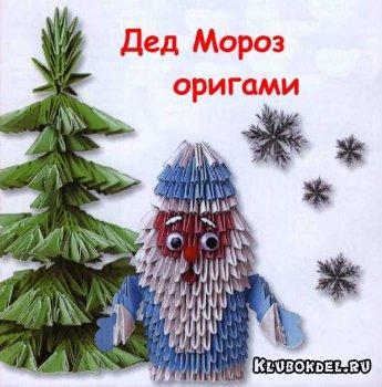"""Модульное оригами: """"Дед Мороз"""""""