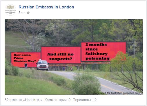 Посольство России подшутило над Терезой Мэй
