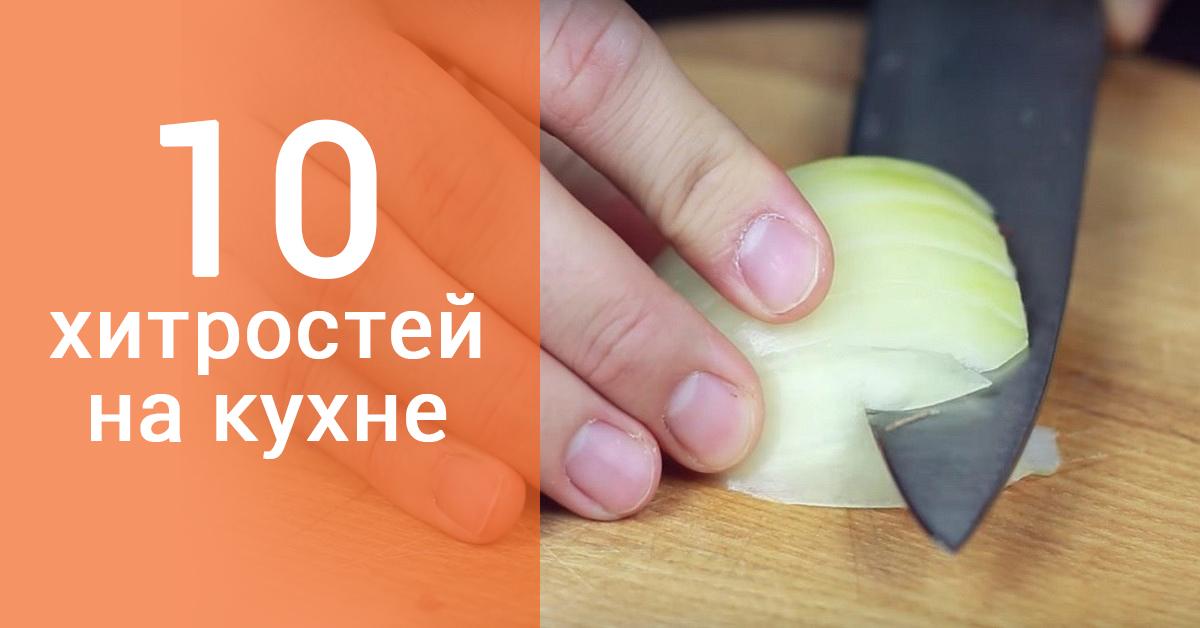 10 хитрых навыков общения с едой! Каждый из них проверен на практике.