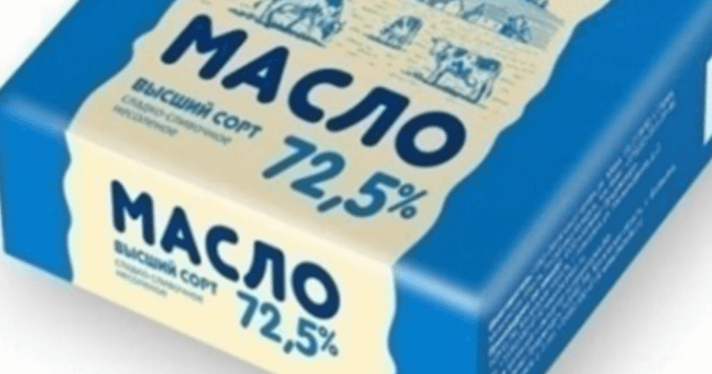 Масло 72,5% нельзя употреблять ни в коем случае