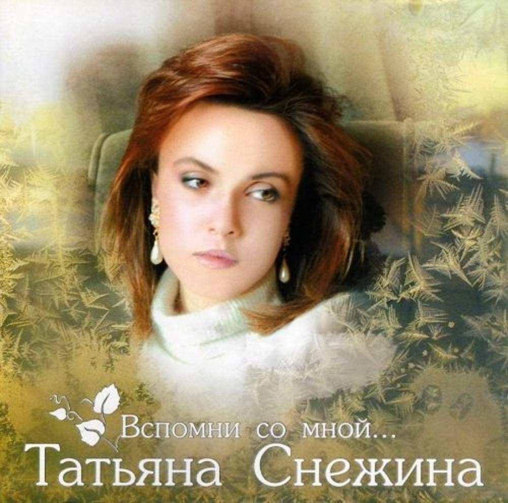 Памяти Татьяны Снежиной посвящается… Алла Пугачева — Позови меня с собой
