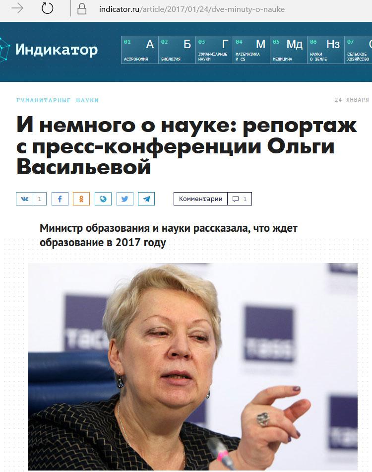 Ольга Васильева: «Ключевая задача в сфере науки – создание комфортной среды для учёных»