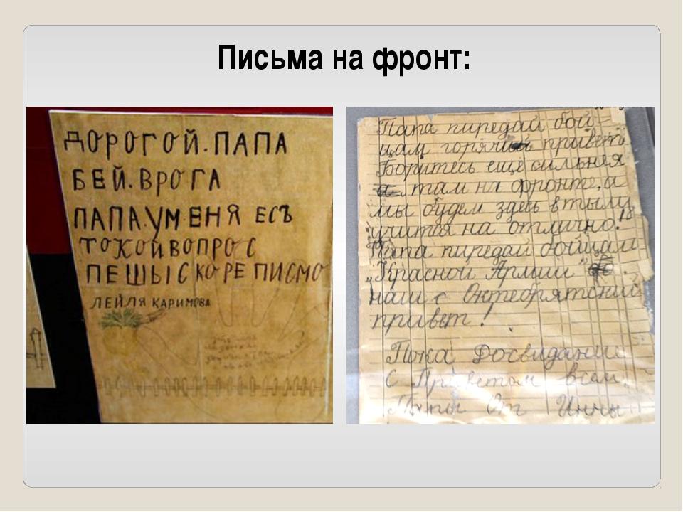 К ДНЮ ПОБЕДЫ. ПИСЬМО ПАПЕ НА ФРОНТ.
