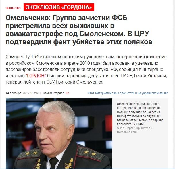Генерал СБУ: Ту-154 Качиньского сбили боевые маги Путина