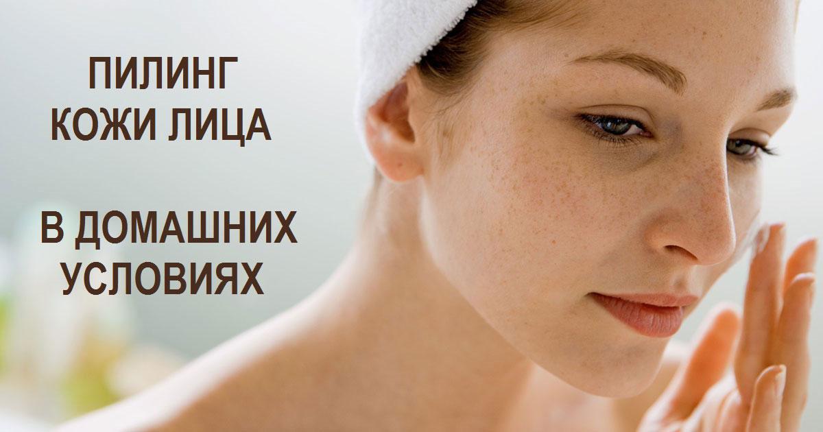 Пилинг лица в домашних условиях – новое средство для регенерации кожи