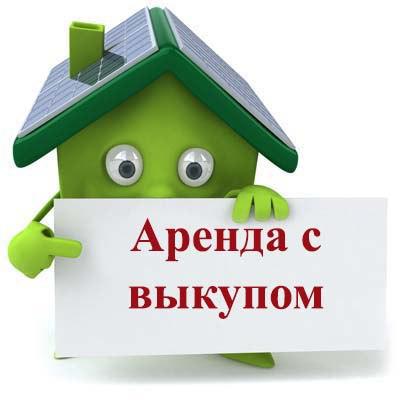 Продажа жилья в аренду с выкупом: пошаговая инструкция