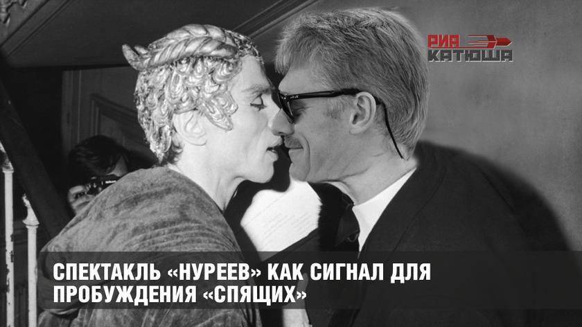 Спектакль «Нуреев» как сигнал для пробуждения «спящих»