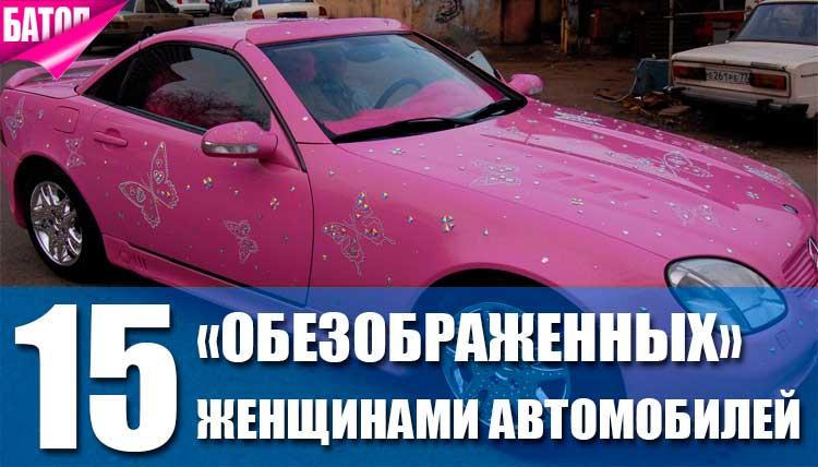 Автомобили обезображенные женской фантазией