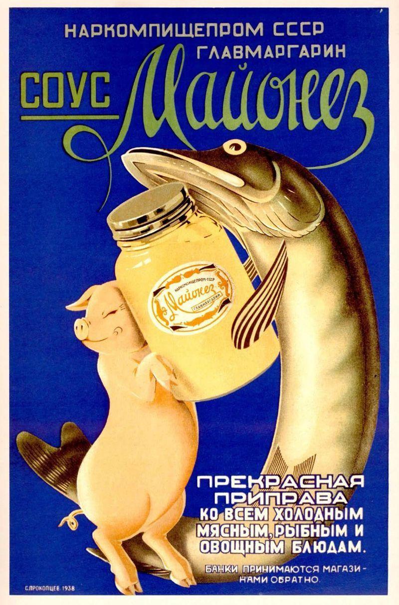 12. Еще не приготовленные рыбка и поросенок радуются майонезу СССР, плакаты, призыв, реклама