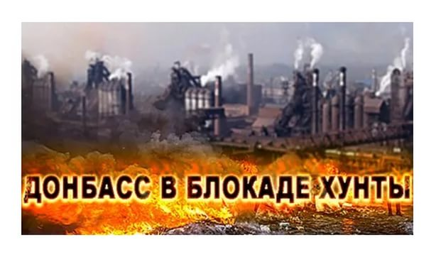 Главы ДНР и ЛНР потребовали снять блокаду Донбасса до 1 марта