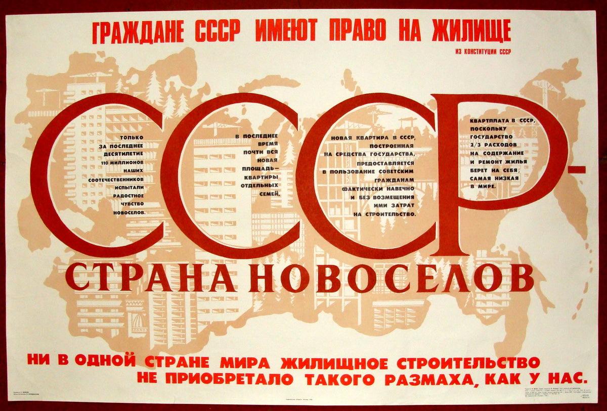 Квартплата советская.
