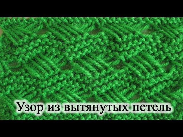 """Книга Т. Б. Чижик """"Самоучитель по вязанию""""  Вязание образцов со снятыми и вытянутыми петлями. Узоры. Урок 15"""