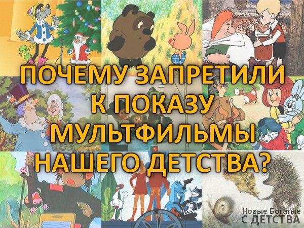 Почему запретили к показу мультфильмы нашего детства?