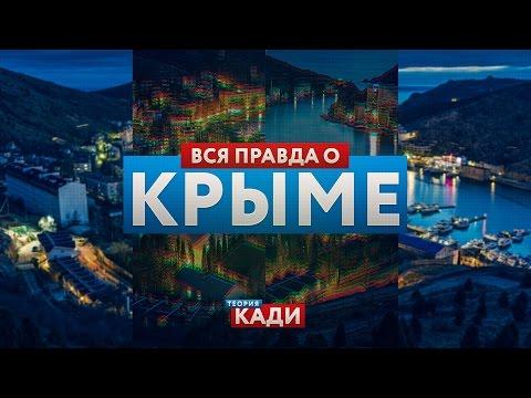 Поэтесса крымчанка о жизни полуострова в России