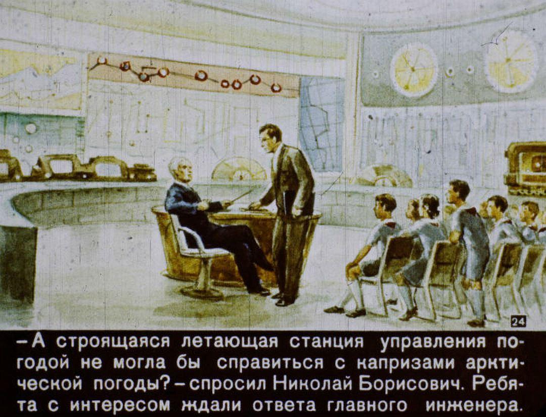 """Петербуржцы тоже с интересом ждут, когда летающая станция управления погодой хоть немного """"подправит"""" им климат. Фото: vk.com/id2118125."""