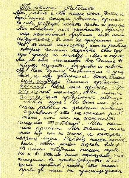 Петиция рабочих и жителей Санкт-Петербурга для подачи царю Николаю II