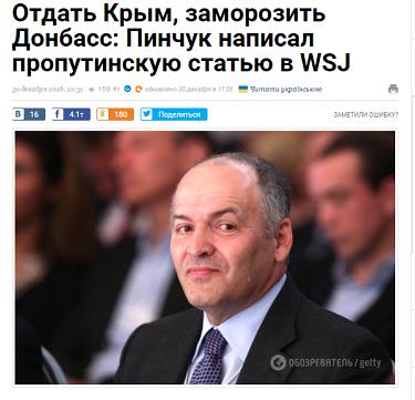 Что задумал Пинчук: Почему олигарх призвал отказаться от Крыма и НАТО