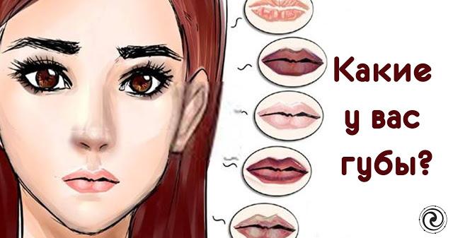 Цвет ваших губ расскажет о вашем здоровье