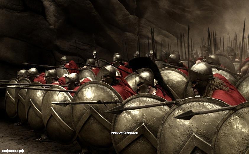 А были ли 300 спартанцев ?