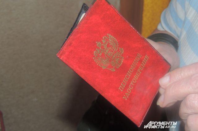 Власти РФ обсуждают повышение пенсионного возраста