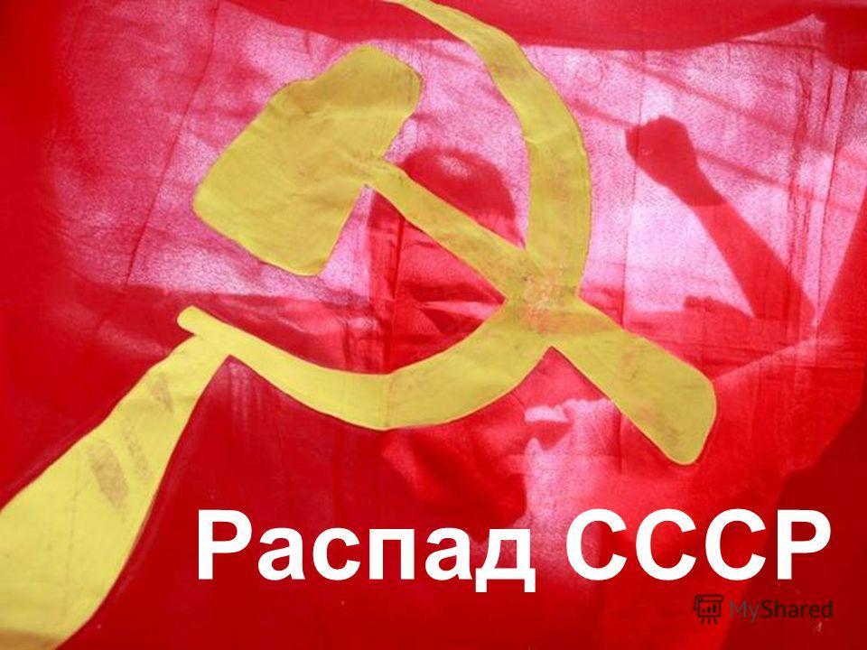 Был ли СССР обречен на распад?