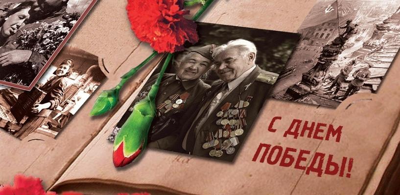 День Победы в Сибири и на Дальнем Востоке: с праздником, дорогие наши ветераны!
