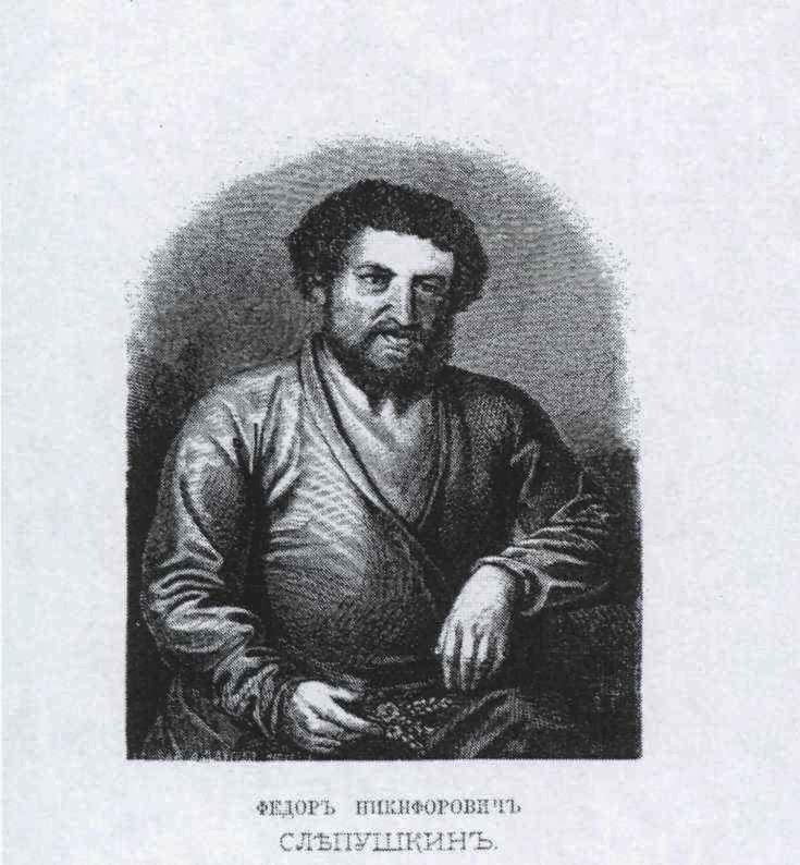 История крепостного крестьянина-поэта Фёдора Никифоровича Слепушкина