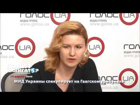 Закулисье Гааги: Украина панически боится попасть под трибунал за военные преступления
