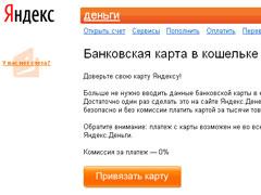 Банковские карты теперь можно привязать к «Яндекс.Деньгам»