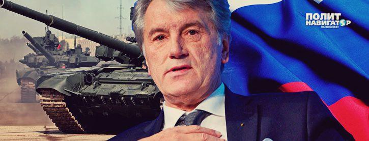 """Ющенко: """"Какой внутренний конфликт?! На нашей земле катаются более 500 российских танков.."""""""