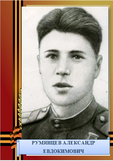 Подвиг Александра Румянцева