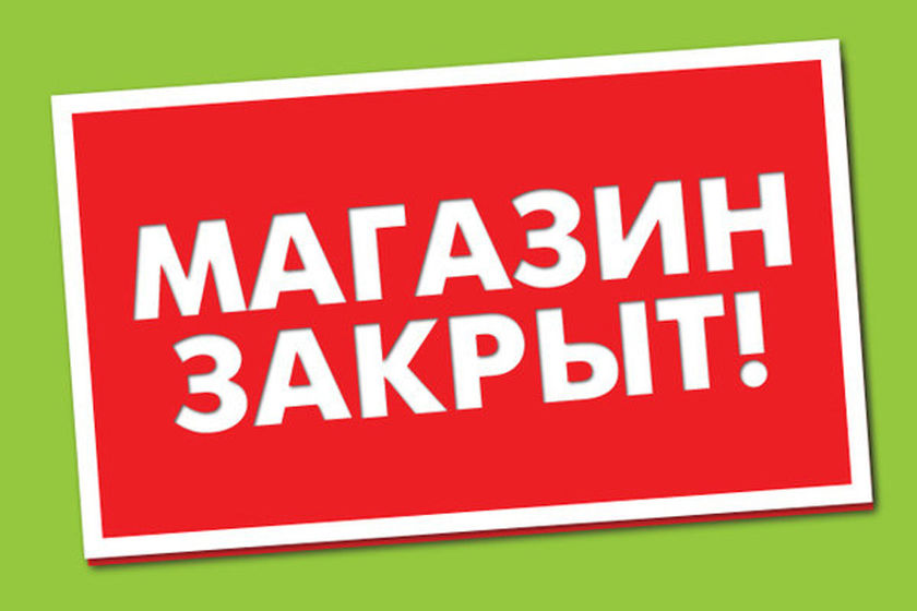 Как в Европе: работу гипермаркетов в выходные могут запретить