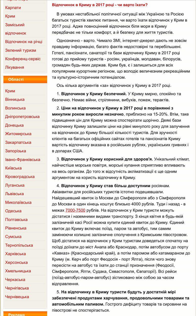Националисты обнаружили рекламу туров в Крым и придумали, как гадить отдыхающим