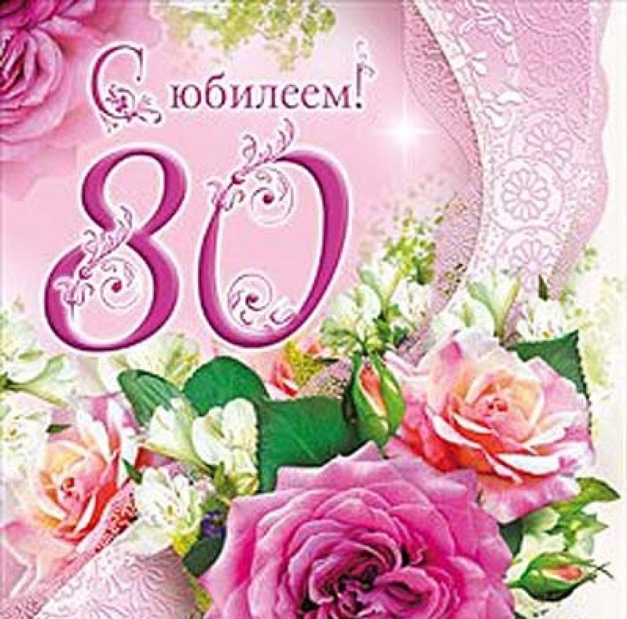 Поздравления с 80-летием женщине маме