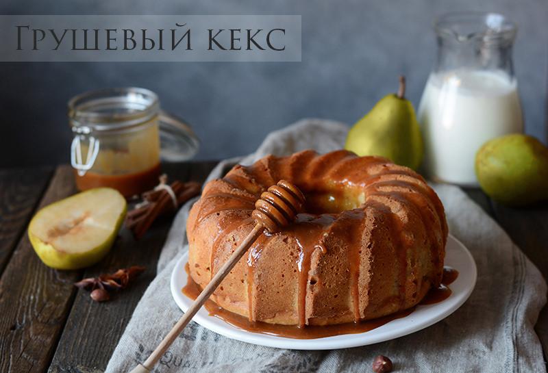 Грушевый кекс с медовой карамелью