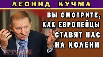 Кучма: Мы никогда не были государством