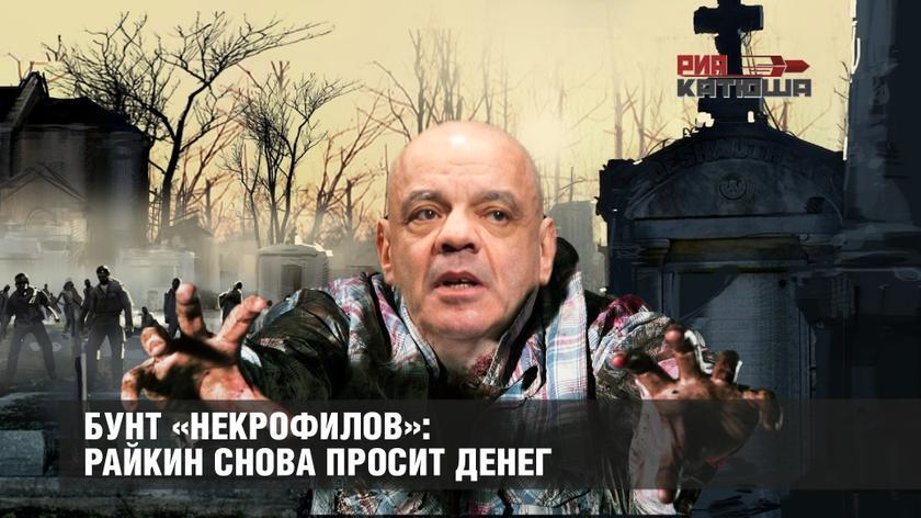 Бунт «некрофилов»: Райкин снова просит денег
