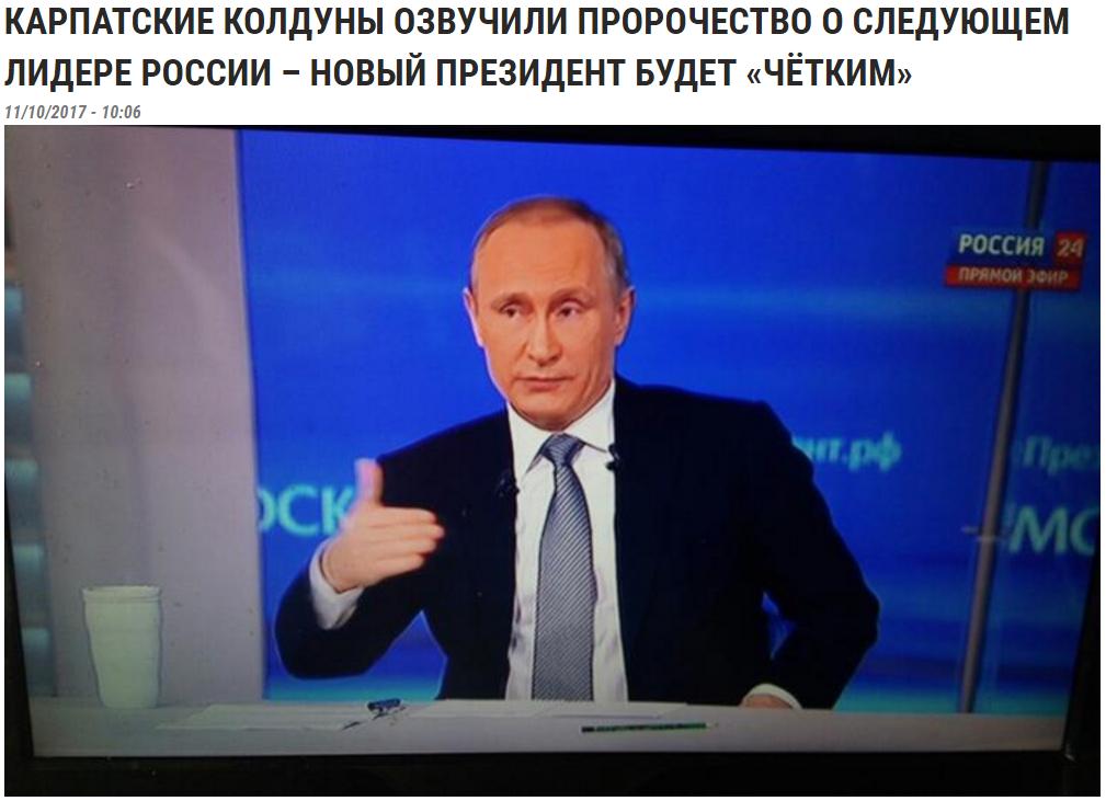 Путину предсказали страшное будущее