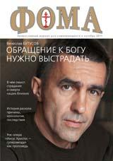 """Удобное чтение номеров православного журнала """"Фома"""""""