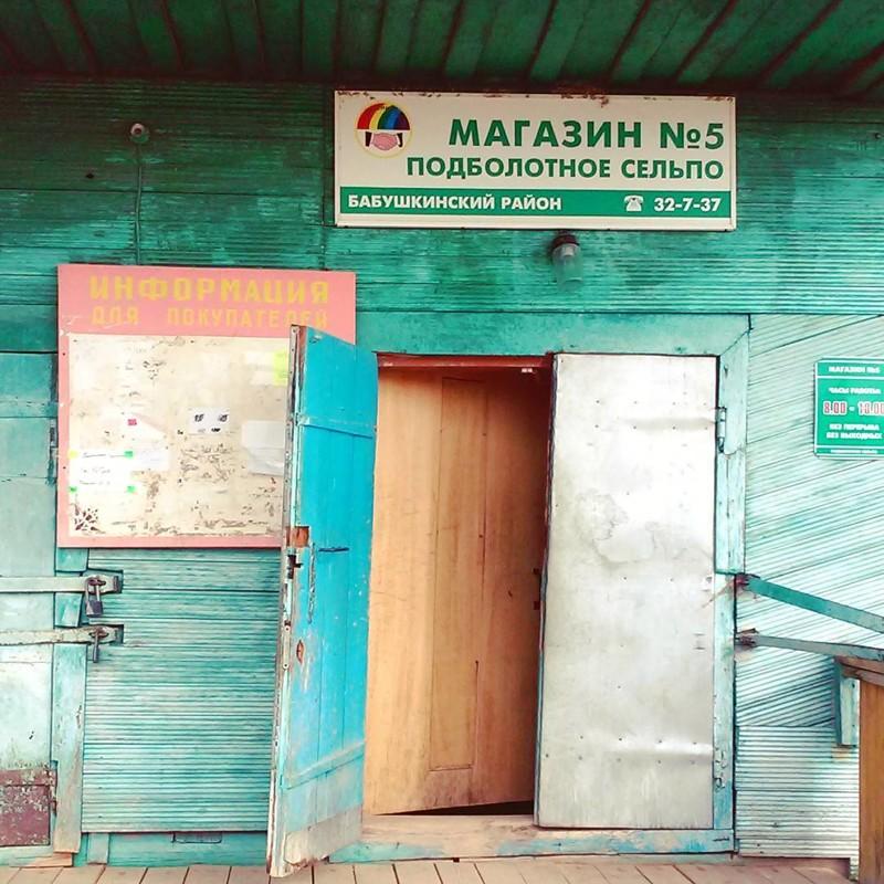 Подболотное сельское поселение глубинка, деревня, красиво, лес, россия, село, фото
