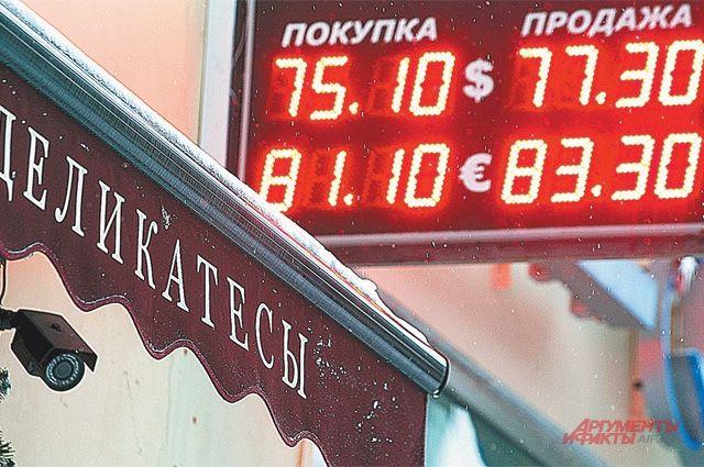 Рухнет ли рубль к Новому году?