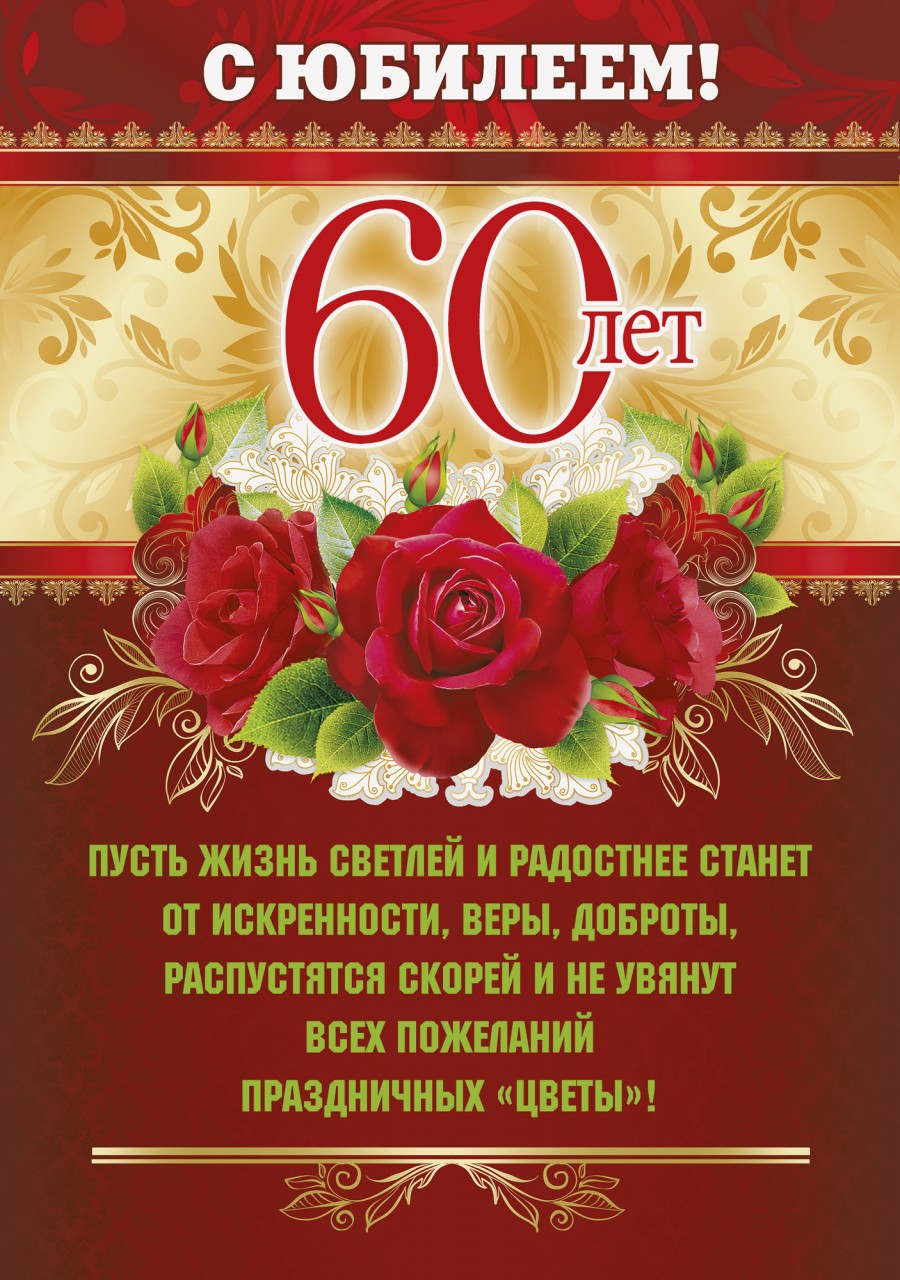 Поздравления с юбилеем 60 лет мужчине от коллектива в прозе