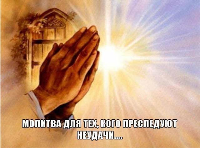 Эта молитва дана в помощь те…
