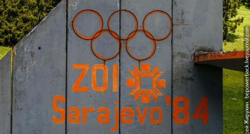 Заброшенные объекты Олимпийс…