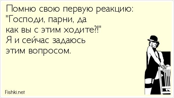 """ПЕРВЫЙ ВЗГЛЯД НА """"НЕГО"""""""