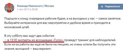 Навальный и «Голос» готовят наблюдателей-диверсантов для выборов