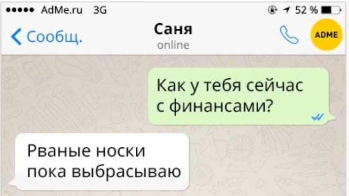 Сногсшибательные СМС)